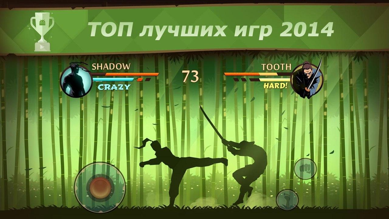 Скачать мод на shadow fight 2 на бессмертие