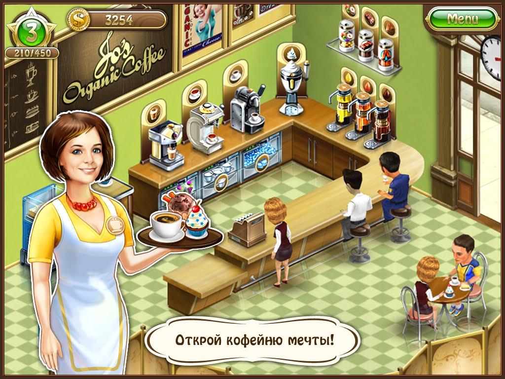 скачать игру кафе на андроид - фото 8