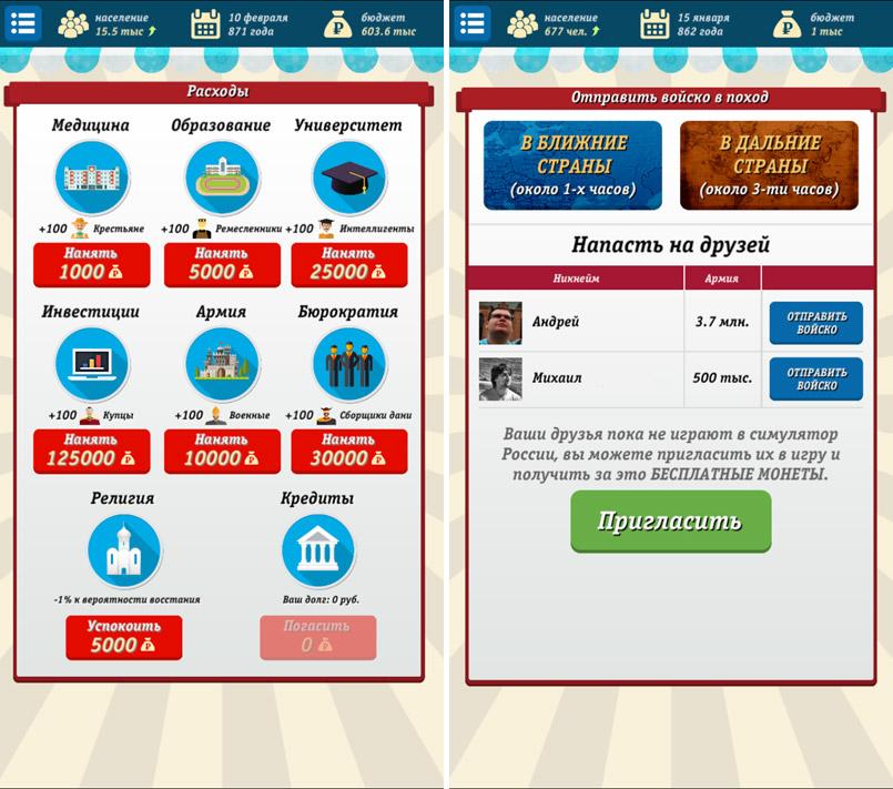 Скачать Игру На Андроид Симулятор России - фото 8
