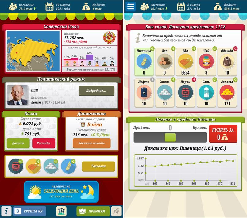 Скачать Игру На Андроид Симулятор России - фото 7